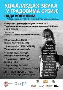 udah izdah zvuka КИК 6
